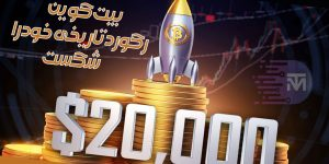 bitcoin-20000usd-new-record