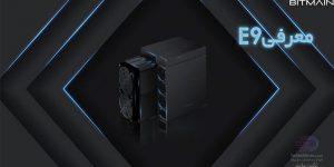 interduce-Bitmain-Antminer-E9-3GH-ethereum-Takinminer